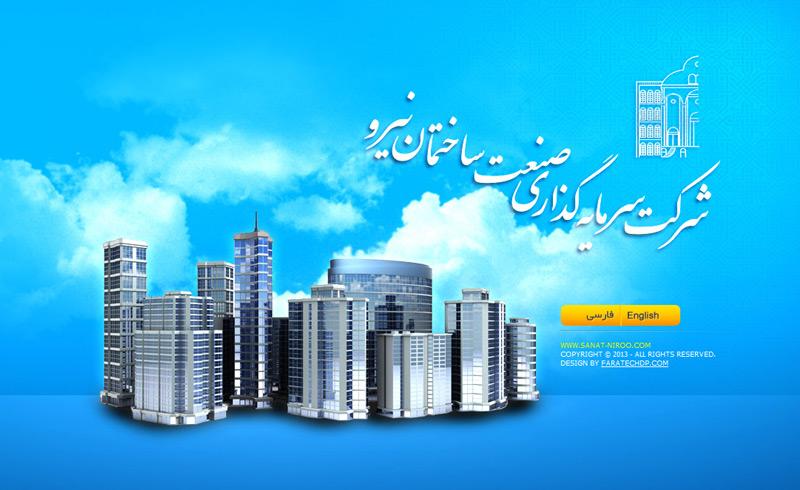 طراحی سایت شرکت سرمایه گذاری صنعت ساختمان نیروطراحی سایت صنعت ساختمان نیرو